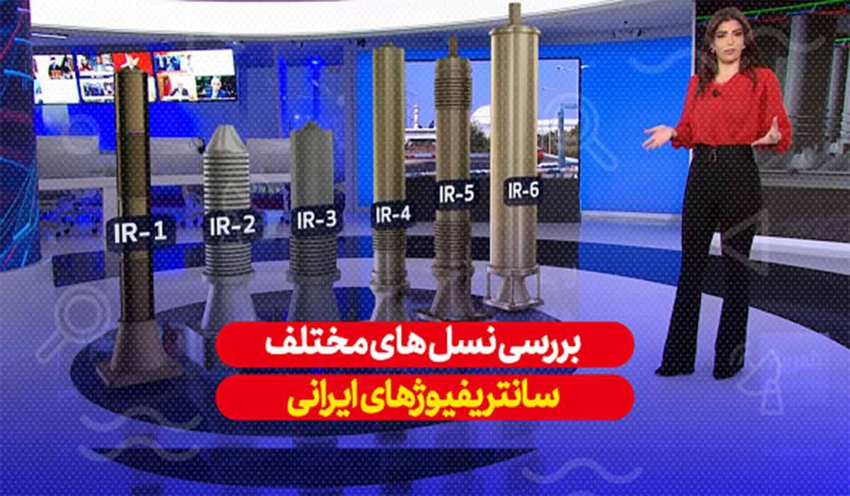 سانتریفیوژهای ایرانی، مهم برای شبکه سعودی