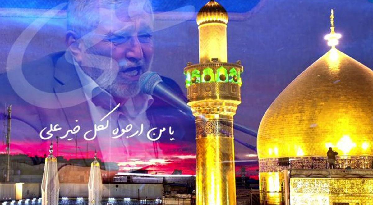 نماهنگ   یا من ارجوه لکل خیر علی(علیه السلام) / حاج منصور ارضی