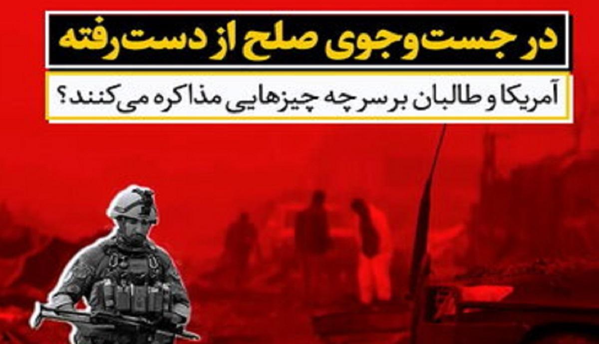 در جستحوی صلح از دست رفته ؛ مذاکره آمریکا و طالبان