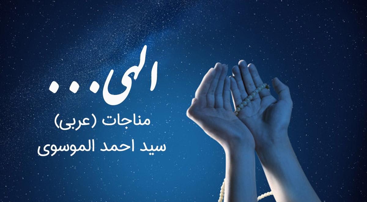مناجات ماه رمضان با صدای سید احمد الموسوی (نسخه اینستاگرام)