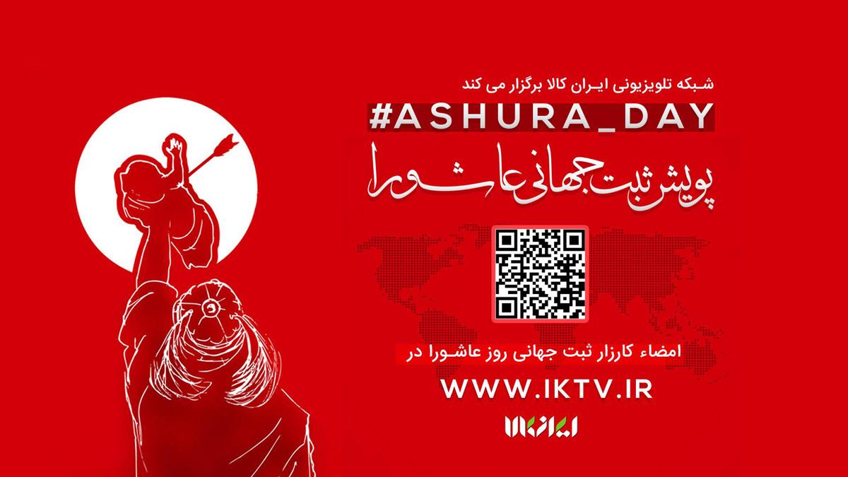 پویش ثبت جهانی عاشورا Ashura Day