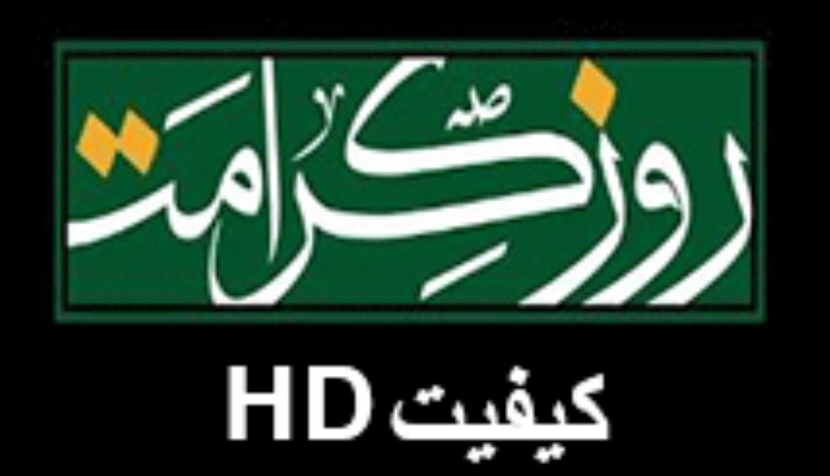 مستند روز کرامت (کیفیت HD)
