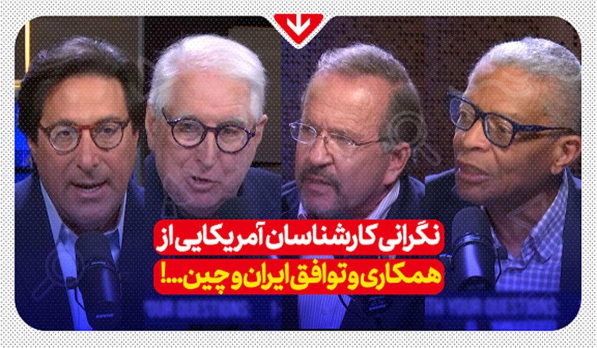 نگرانی کارشناسان آمریکایی از توافق ایران و چین...!