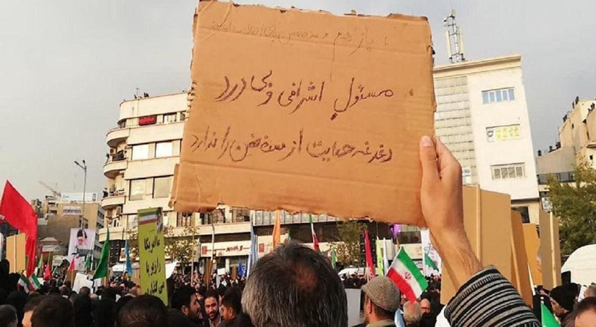 دستنوشتههایی از مطالبات و اعتراضات مردمی در راهپیمایی