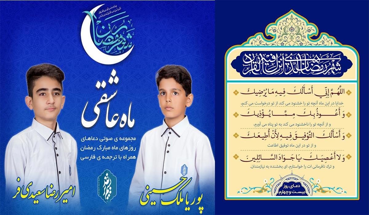 دعای روز بیست و چهارم ماه مبارک رمضان با نوای نوجوانان گروه سرود نسیم غدیر همراه با ترجمه/صوتی و تصویری