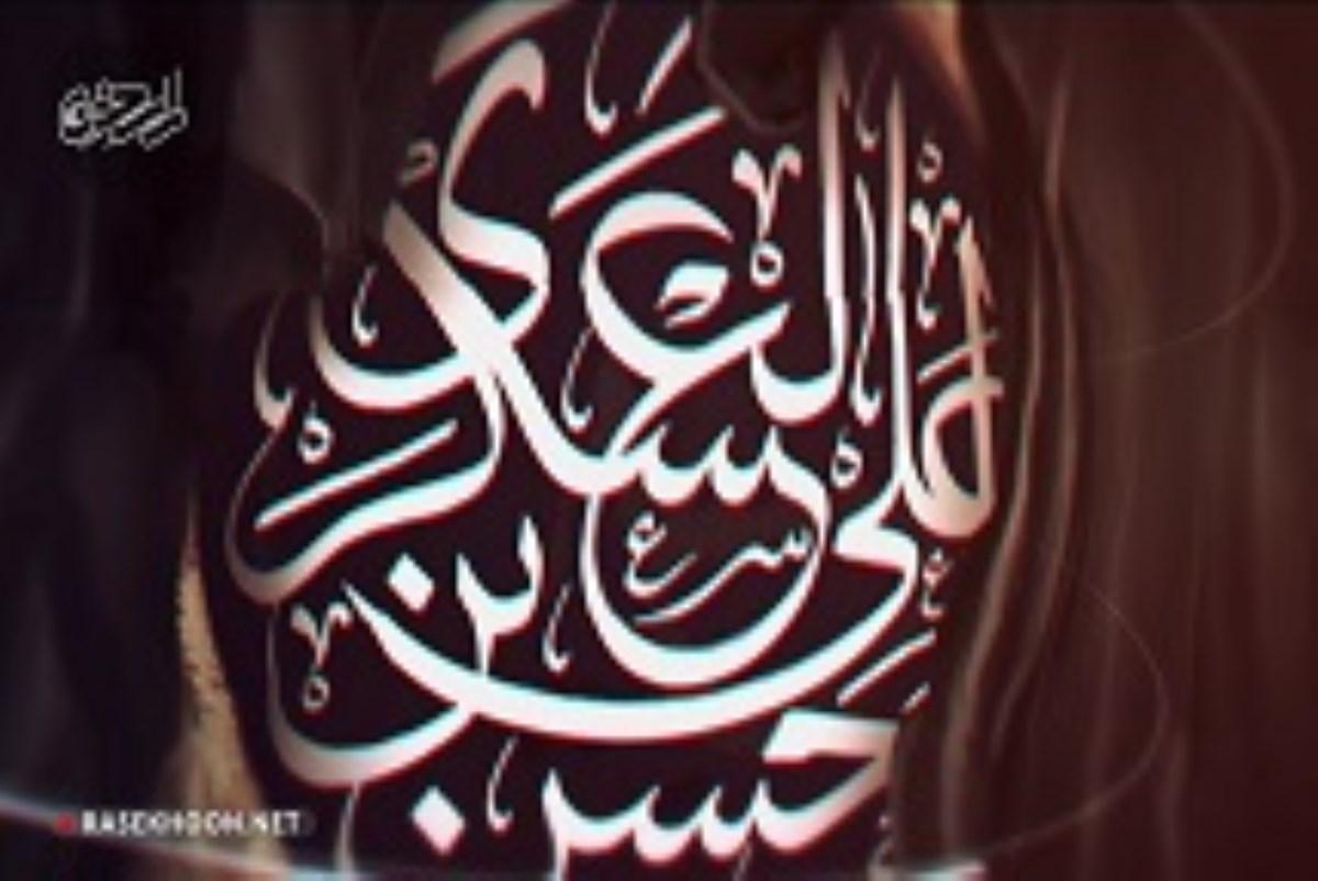 نماهنگ شهادت امام حسن عسکری (ع)