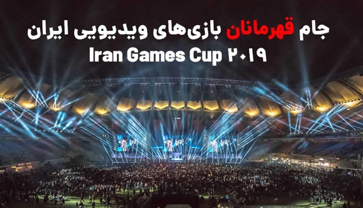 جام قهرمانان بازیهای ویدئویی در مرحله پایانی