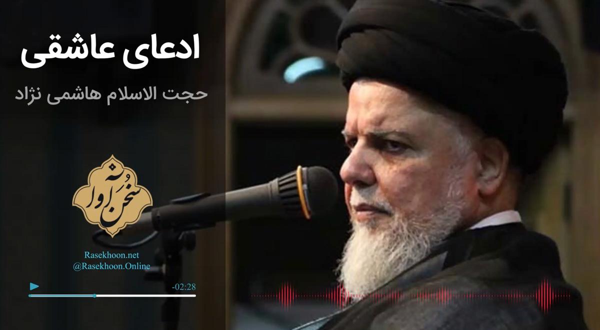 اکولایزر تصویری | ادعای عاشقی / حجت الاسلام هاشمی نژاد