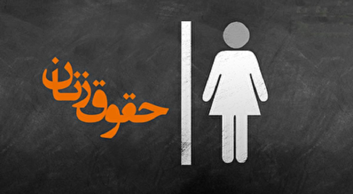 چه شد که غربیها به فکر حقوق زنان افتادند
