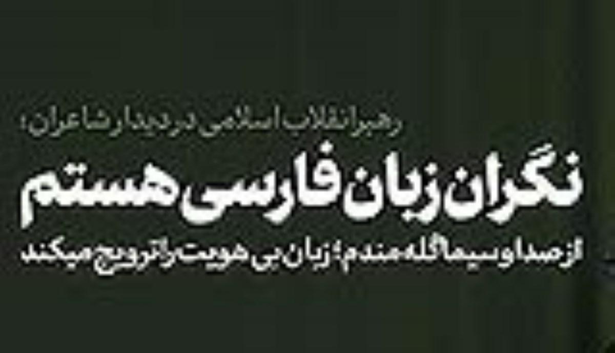 سخنان بسیار مهم رهبری درخصوص زبان فارسی