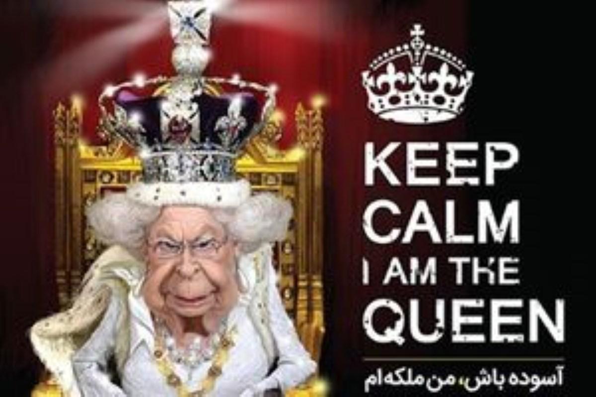 هدیه دانشجویان ایرانی به ملکه انگلیس