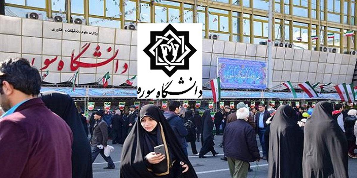 دانشگاه سوره به روایت روسا و اساتید