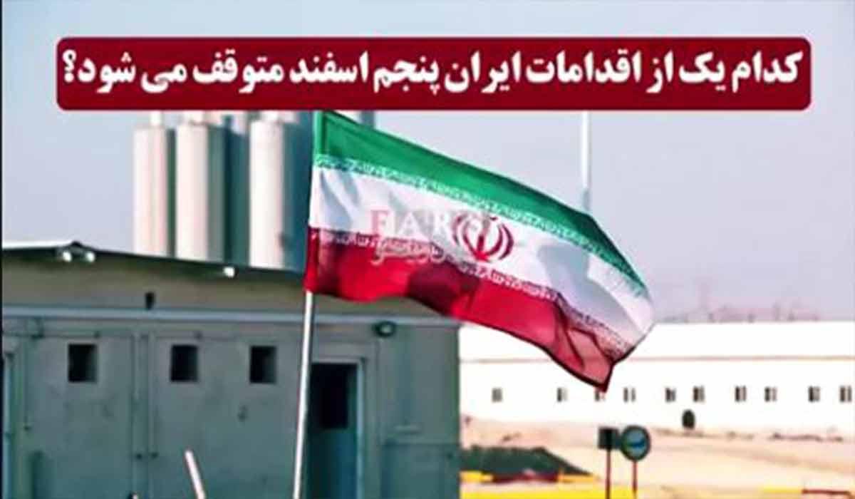 تعهدات هسته ای ایران که ۵ اسفند متوقف میشود...!