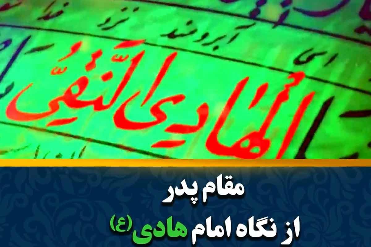 مقام پدر از نظر امام هادی(ع)/ استاد انصاریان