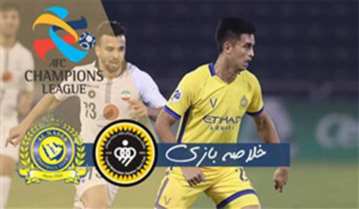 خلاصه بازی النصر عربستان 2 - سپاهان 0