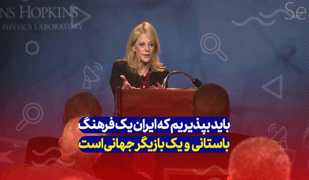ایران یک فرهنگ کهن و یک بازیگر جهانی است...!