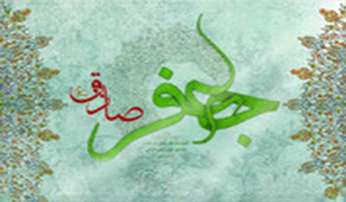 نقش امام صادق (ع) در ترویج علمی اسلام