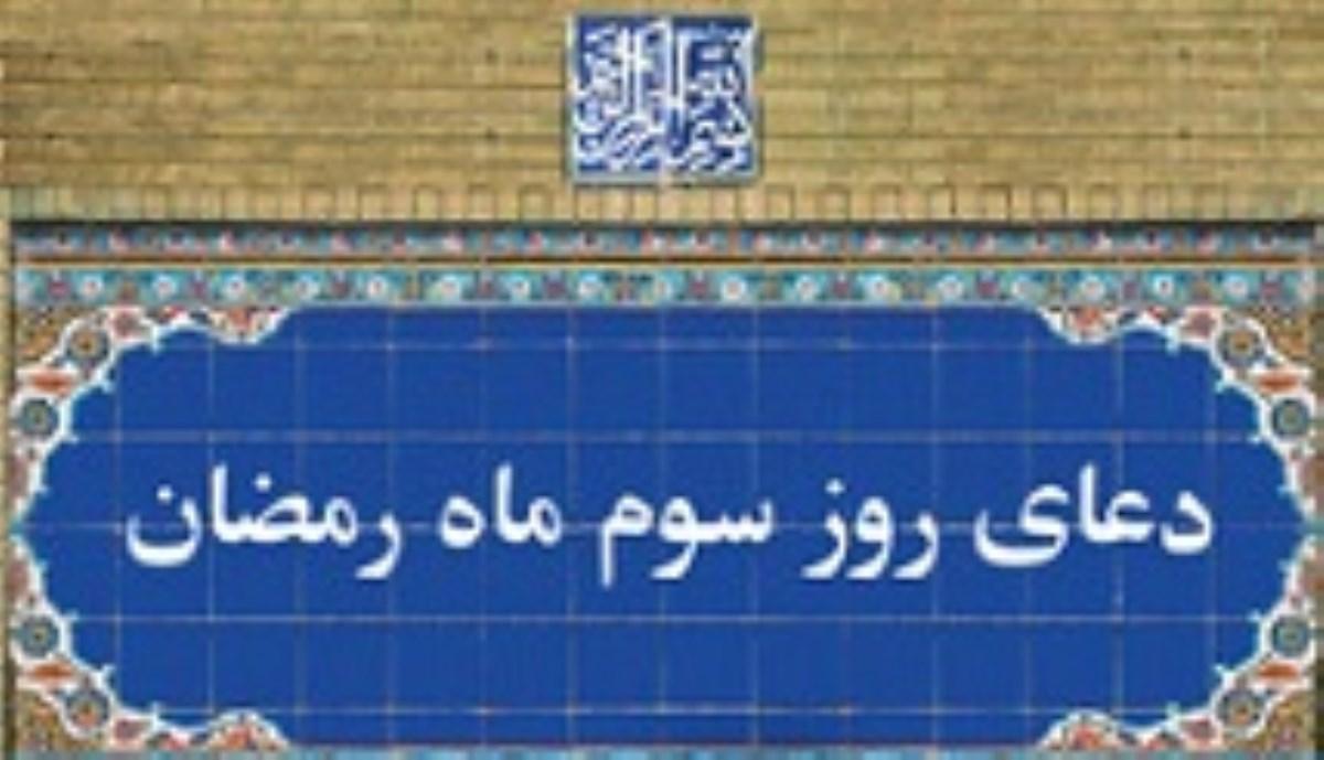 استوری | دعای روز سوم ماه مبارک رمضان