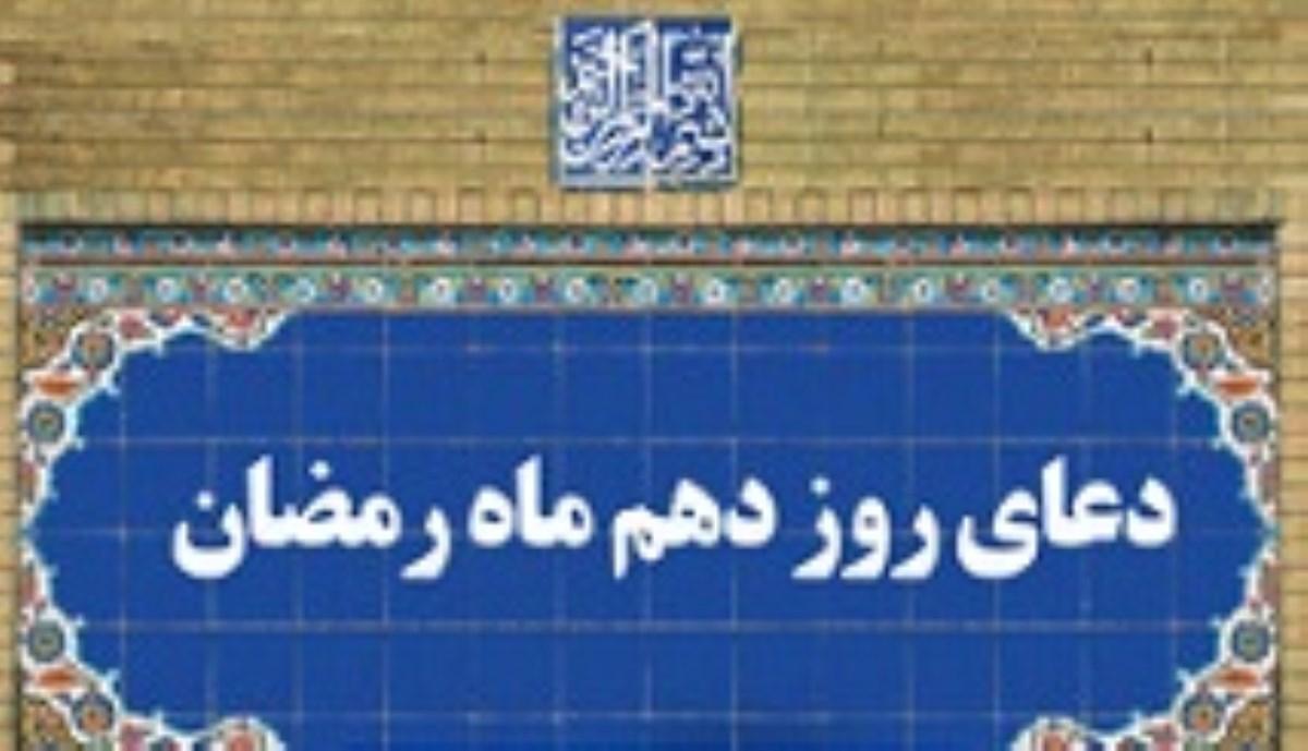 استوری | دعای روز دهم ماه رمضان