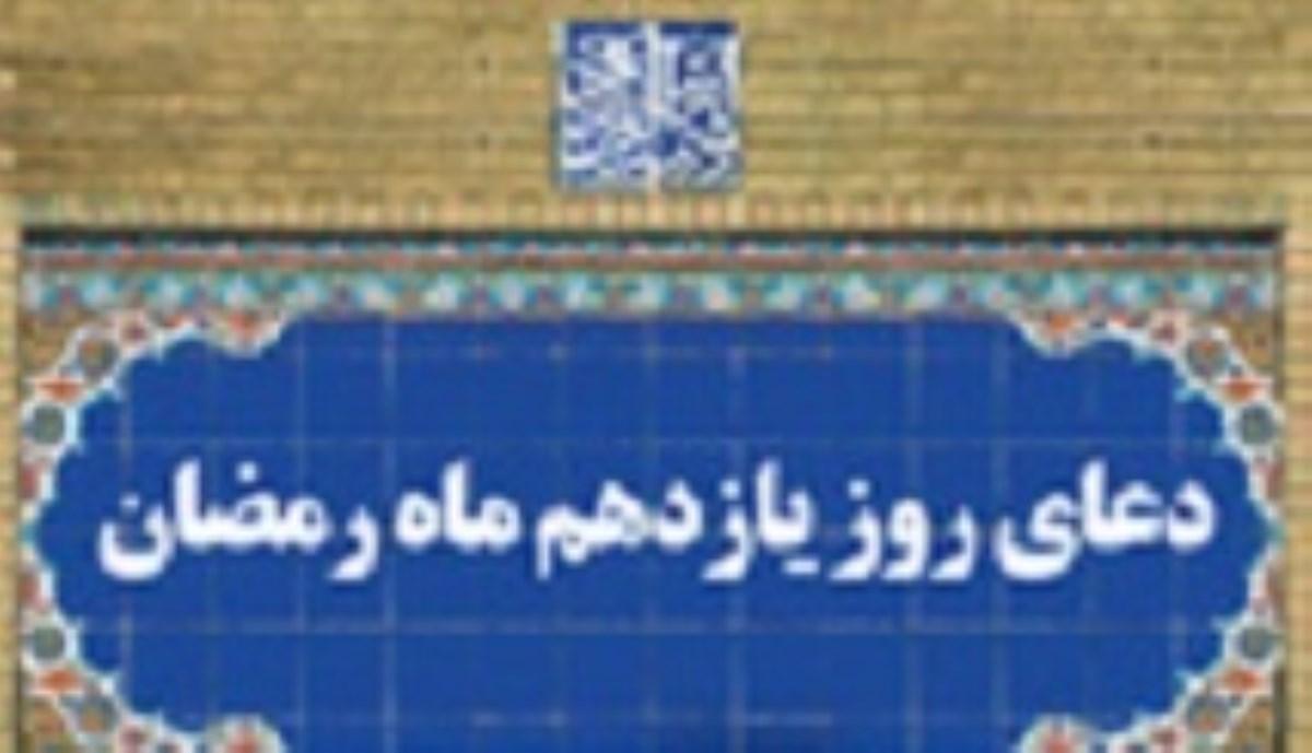 استوری | دعای روز یازدهم ماه رمضان