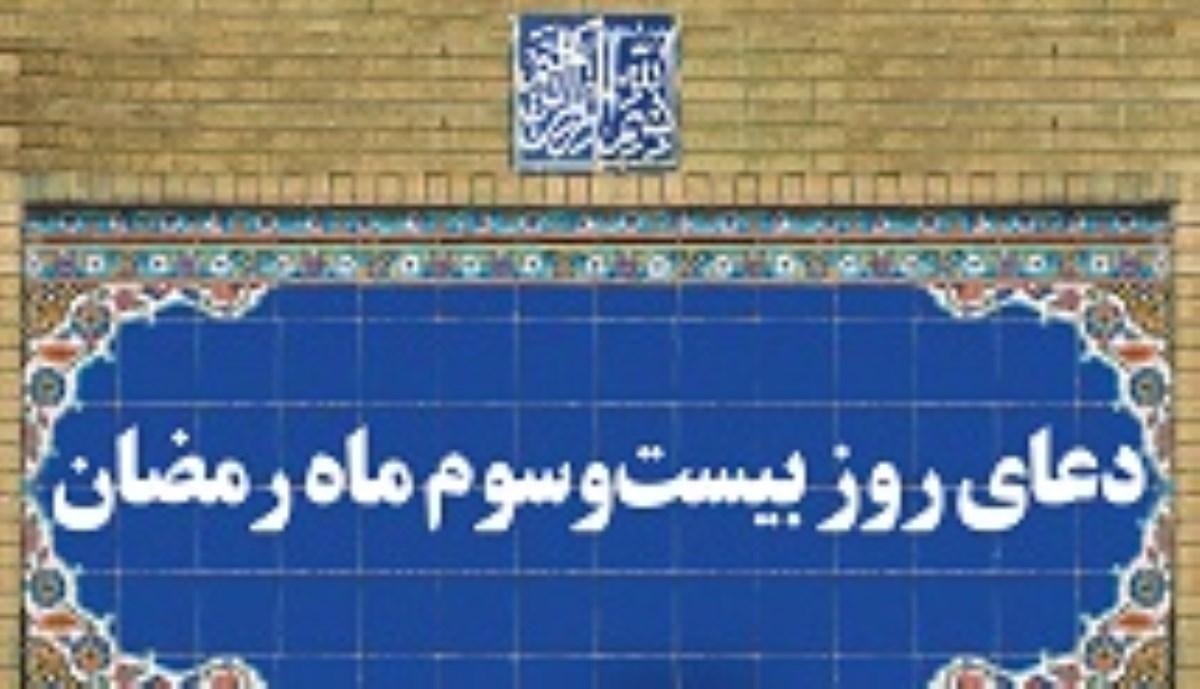 استوری   دعای روز بیستوسوم ماه رمضان