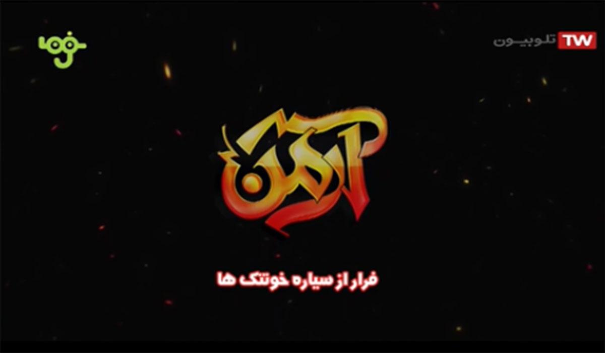انیمیشن آرمن/ قسمت ششم: فرار از سرزمین خوتنک ها