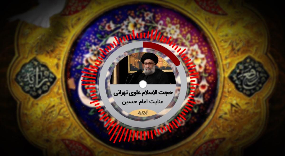 اکولایزر تصویری| عنایت امام حسین (علیهالسلام) (استاد علوی تهرانی)