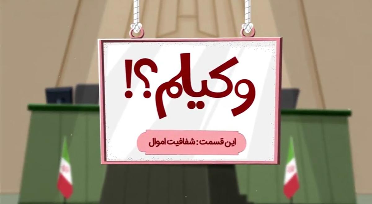 انیمیشن | ویژگیهای نماینده مجلس / شفافیت اموال نمایندگان مجلس