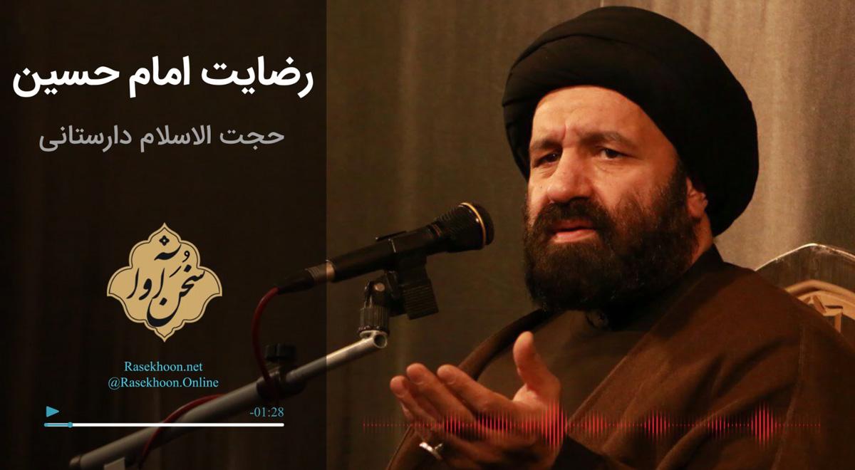 اکولایزر تصویری   رضایت امام حسین / حجت الاسلام دارستانی
