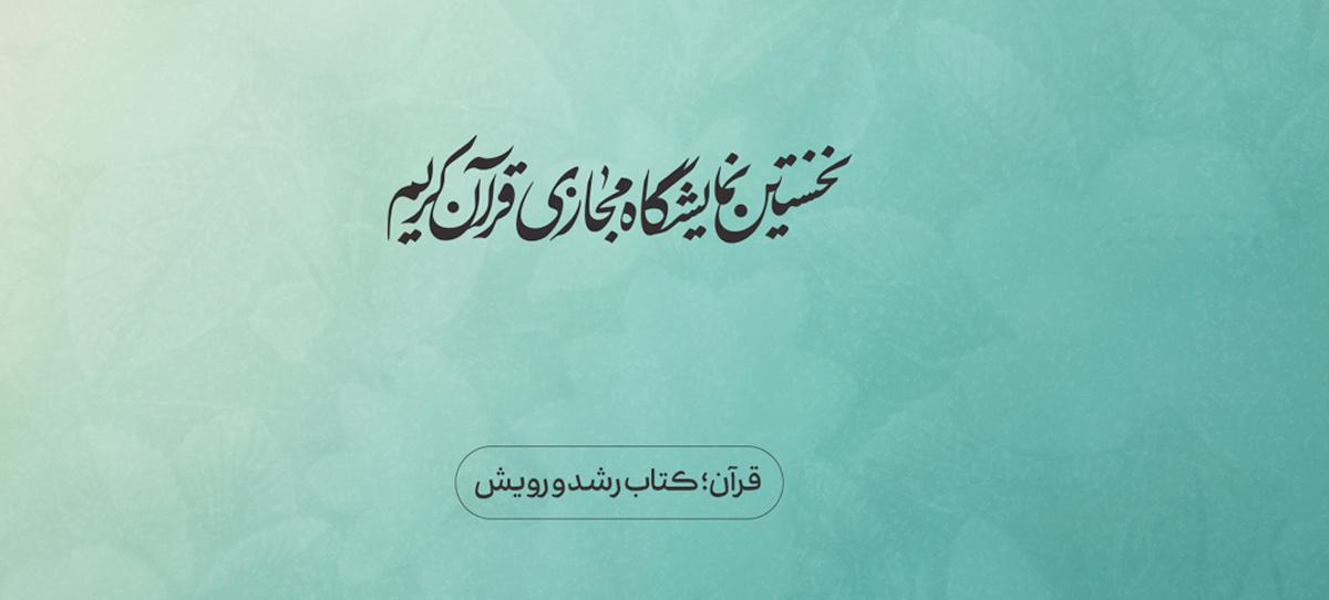 نخستین نمایشگاه مجازی قرآن کریم