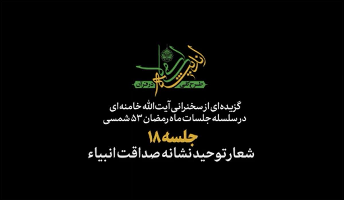 نماهنگ شعار توحید نشانه صداقت انبیاء