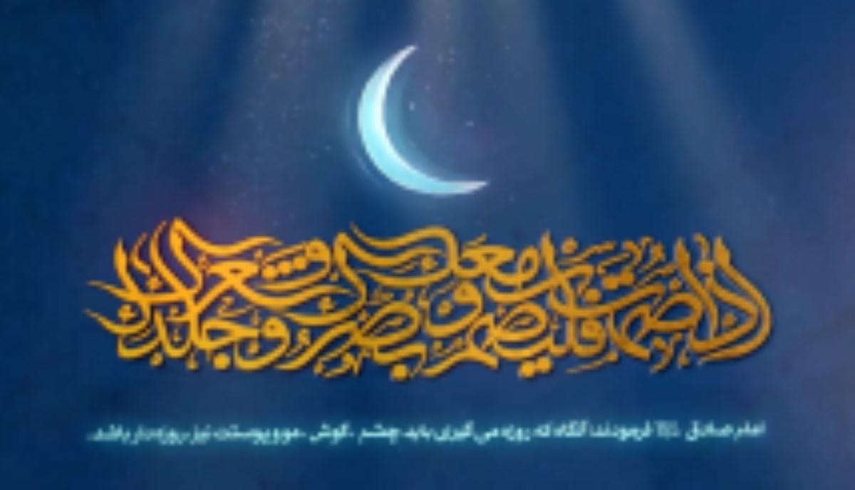 موشن گرافیک  روزه داری تمام اعضا و جوارح انسان در ماه رمضان