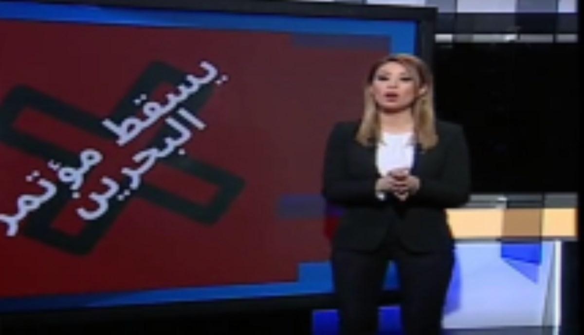 مخالفت با کنفرانس بحرین در شبکه های اجتماعی