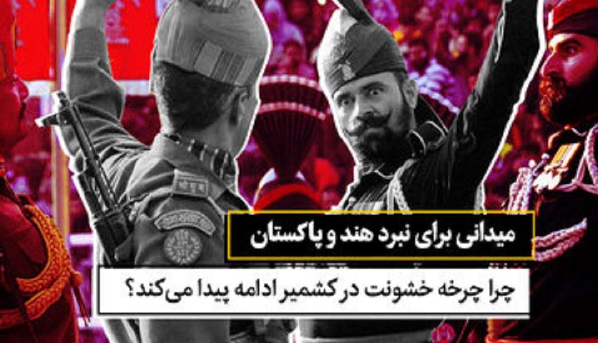 میدانی برای نبرد هند و پاکستان