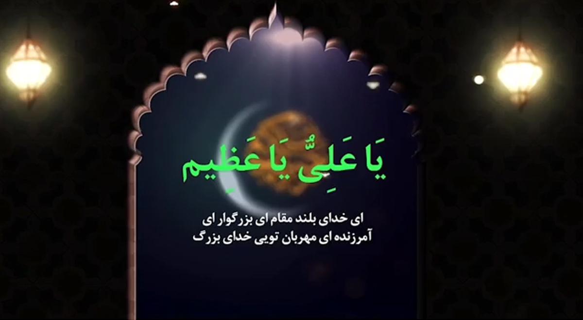 دعای ماه مبارک رمضان