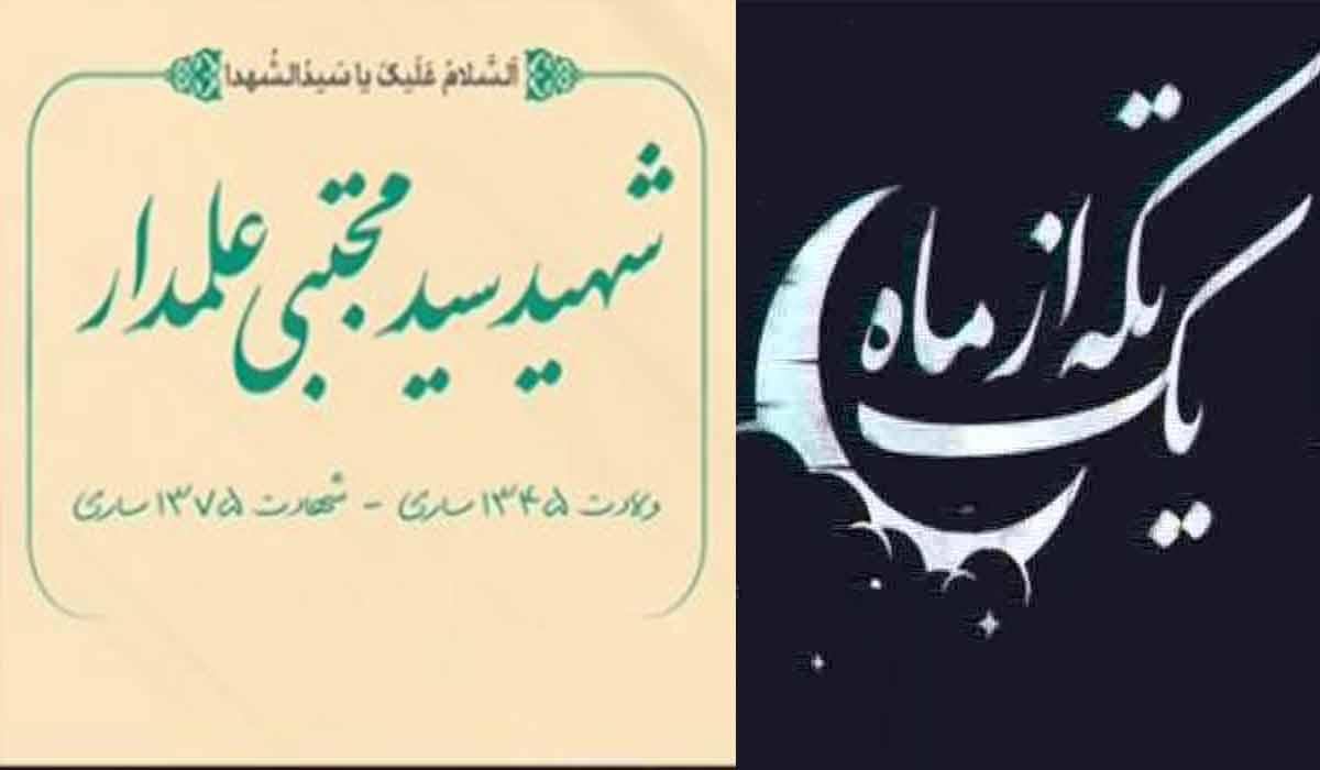 مجموعه یک تکه از ماه/شهید سید مجتبی علمدار