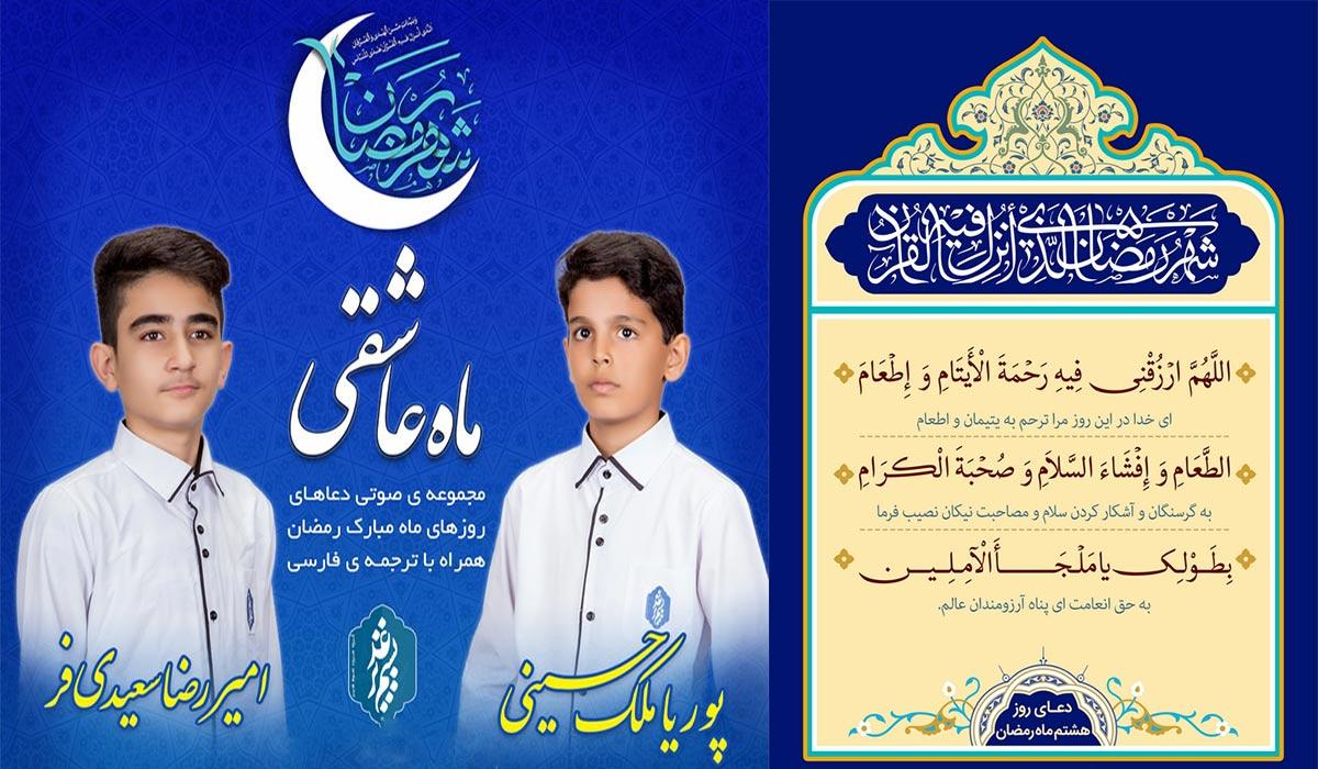 دعای روز هشتم ماه مبارک رمضان با نوای نوجوانان گروه سرود نسیم غدیر همراه با ترجمه/صوتی و تصویری
