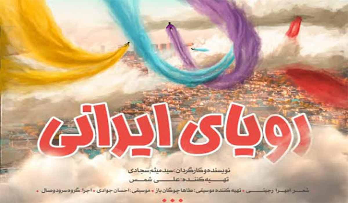 نماهنگ رویای ایرانی