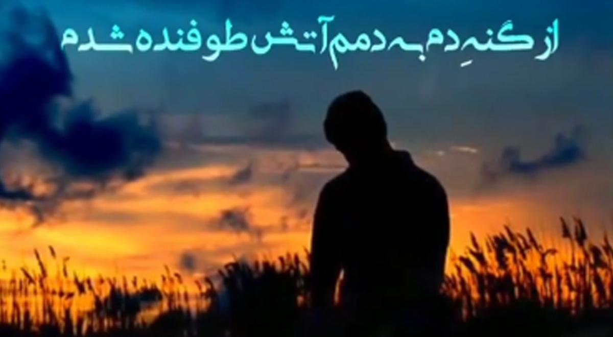 نماهنگ «سیل گناه» / حاج محمود کریمی