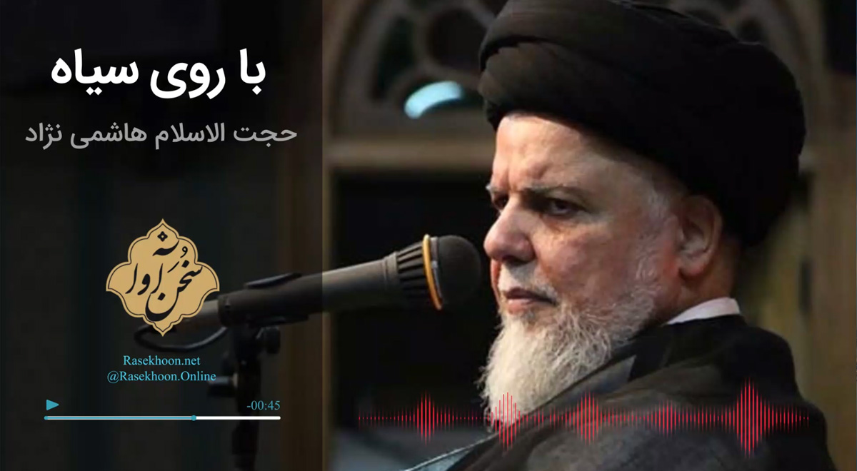 اکولایزر تصویری   با روی سیاه / حجت الاسلام هاشمی نژاد