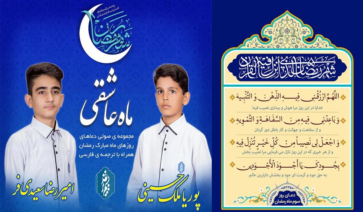 دعای روز سوم ماه مبارک رمضان با نوای نوجوانان گروه سرود نسیم غدیر همراه با ترجمه/صوتی و تصویری