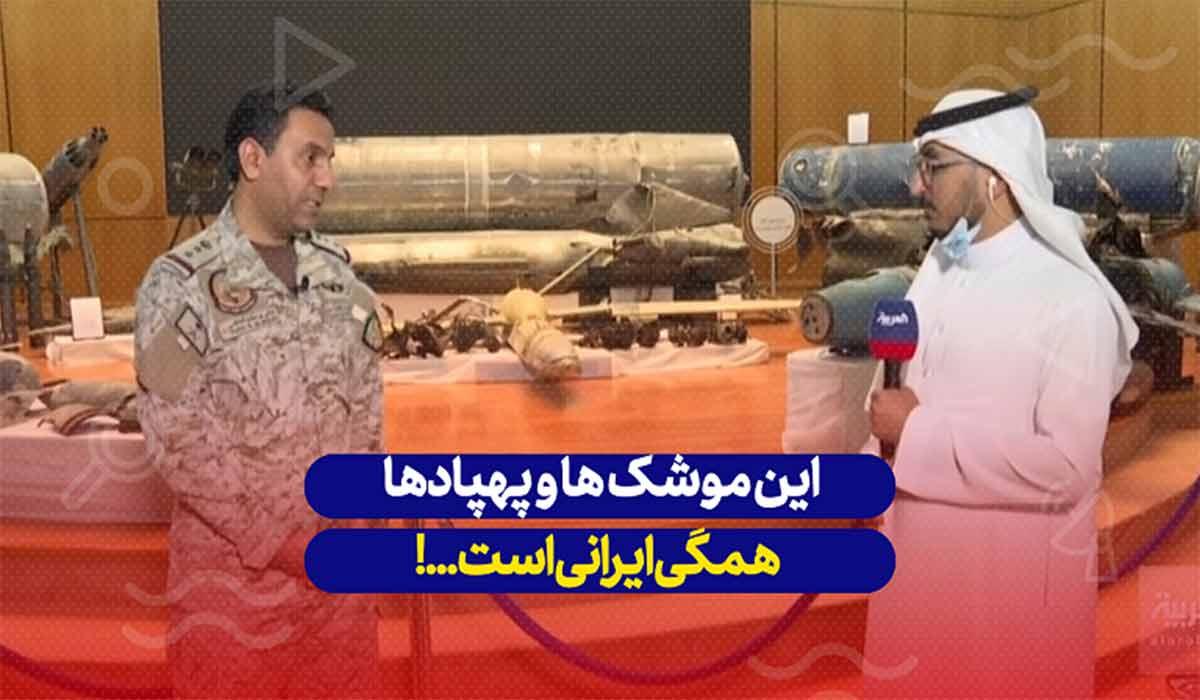 یعنی این پهپاد ها و موشک ها ایرانیند؟!