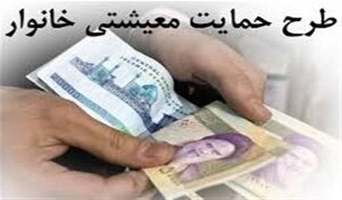 کمک معیشتی ماه رمضان برای ۶۰ میلیون نفر