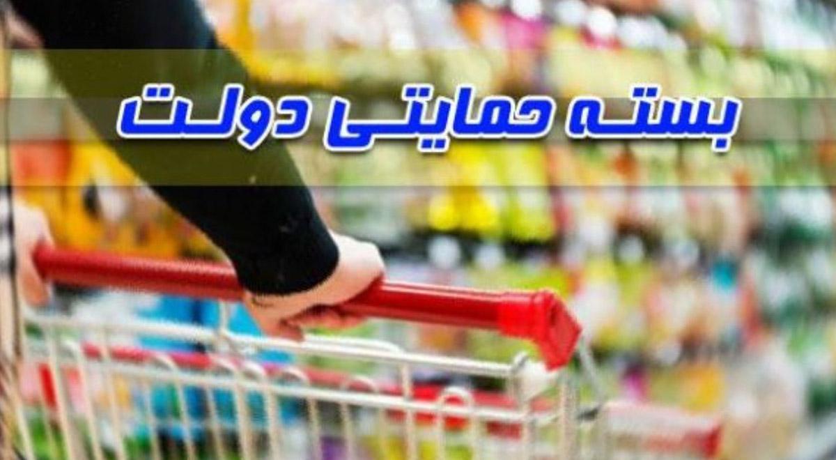بسته معیشتی دولت برای ماه رمضان