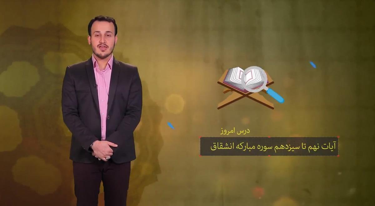 حفظ جزء 30 قرآن کریم   حفظ سوره انشقاق / بخش سوم