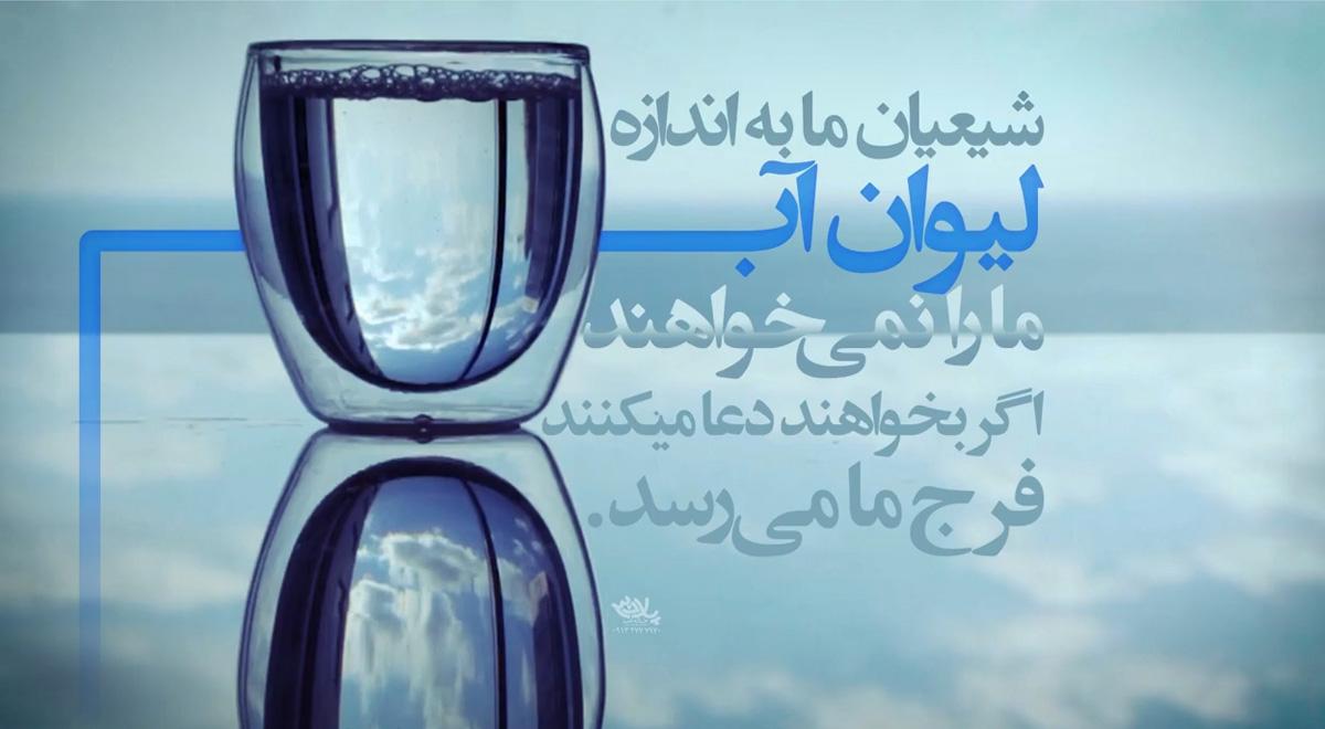 نماهنگ | دعای شیعیان برای ظهور امام زمان(عج)