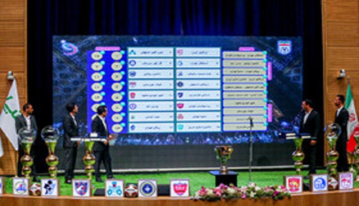 مراسم قرعهکشی لیگ برتر فوتبال