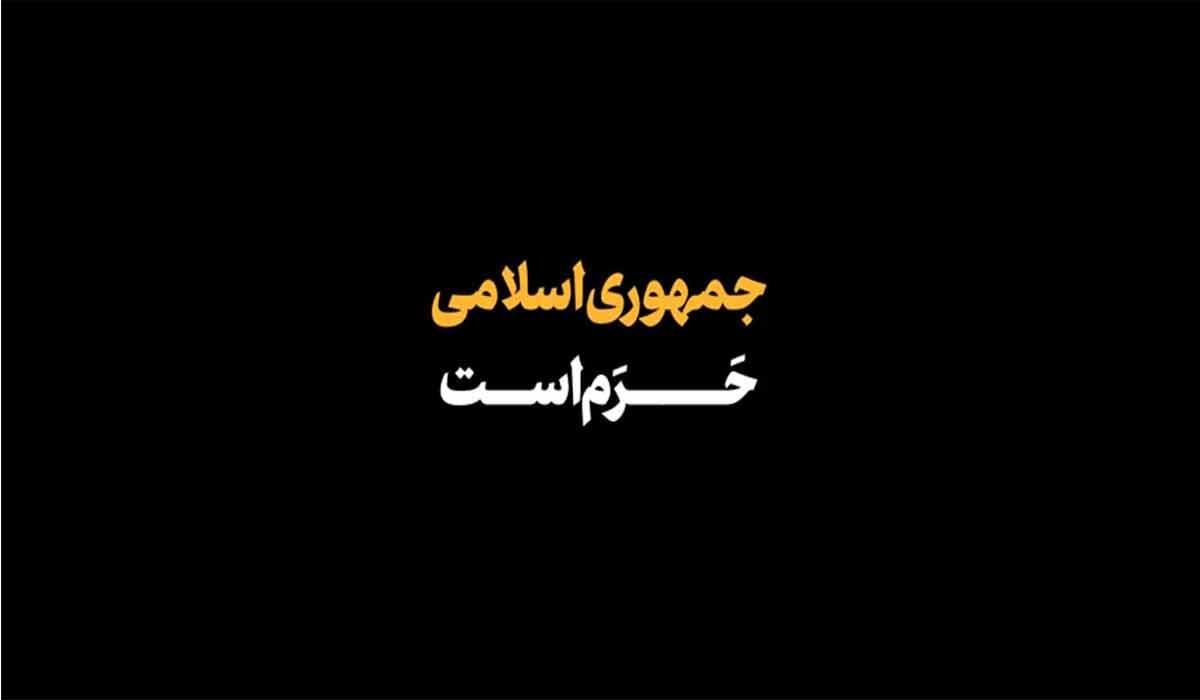 نماهنگ جمهوری اسلامی حرم است