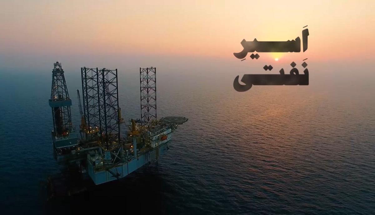 نماهنگ | اسیر نفتی
