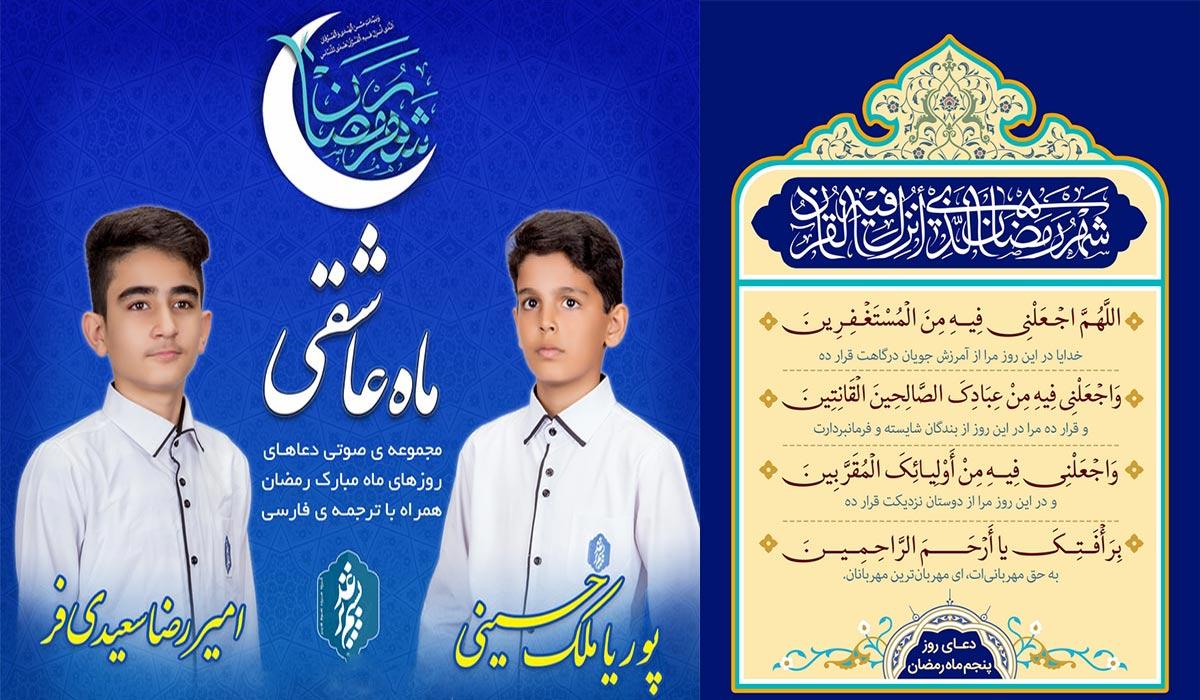 دعای روز پنجم ماه مبارک رمضان با نوای نوجوانان گروه سرود نسیم غدیر همراه با ترجمه/صوتی و تصویری